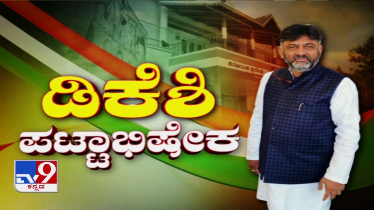 ಡಿಕೆಶಿ ಪಟ್ಟಾಭಿಷೇಕ: ವೀಕ್ಷಿಸಿ, ಟಿವಿ9 ಕನ್ನಡ ಲೈವ್