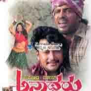 Anaatharu Movie Darshan
