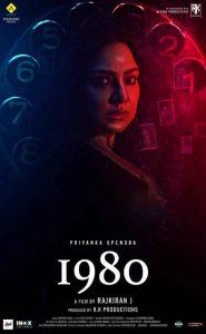 Priyanka Upendra 1980 Film Teaser