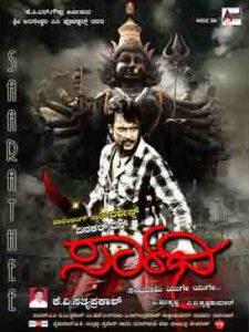 Saarathi Movie Darshan