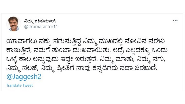 Shashikumar Tweet About Jaggesh