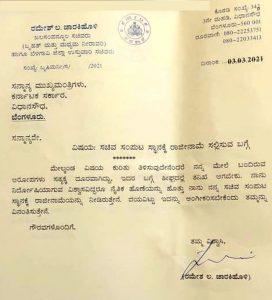 Resignation Letter by Ramesh Jarkiholi