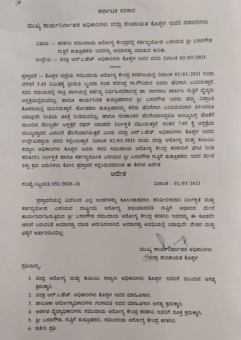 suspend letter koppala
