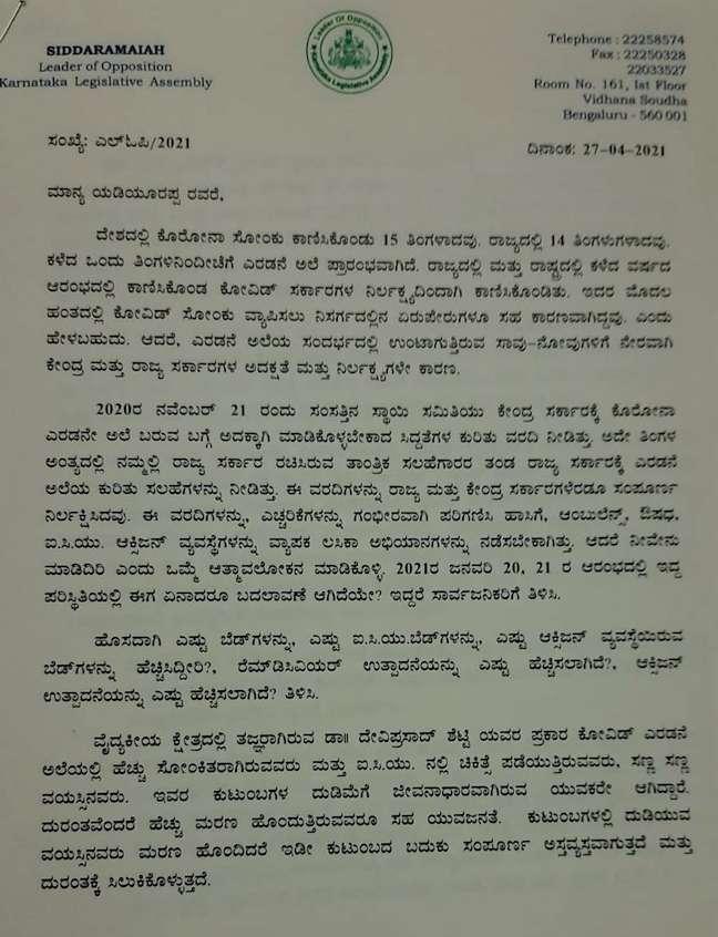 siddaramaiah 11 suggestions to chief minister yediyurappa (0)